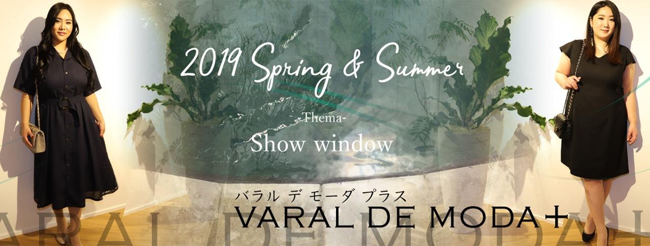 バラルデモーダプラス spring summer