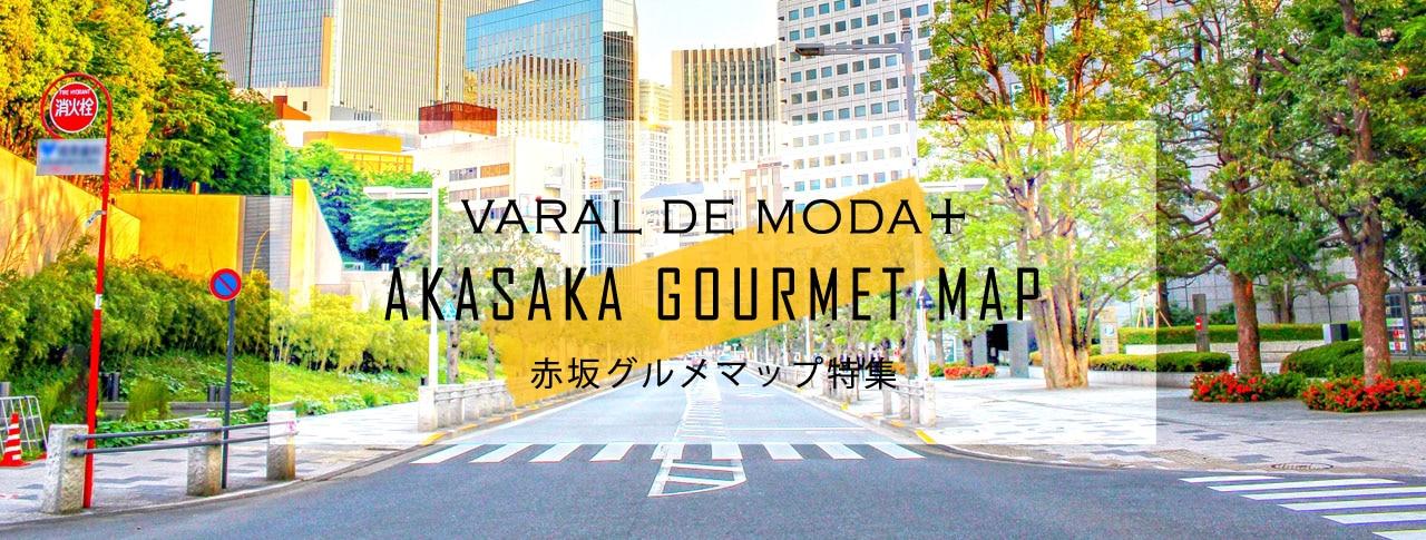 赤坂グルメマップ特集