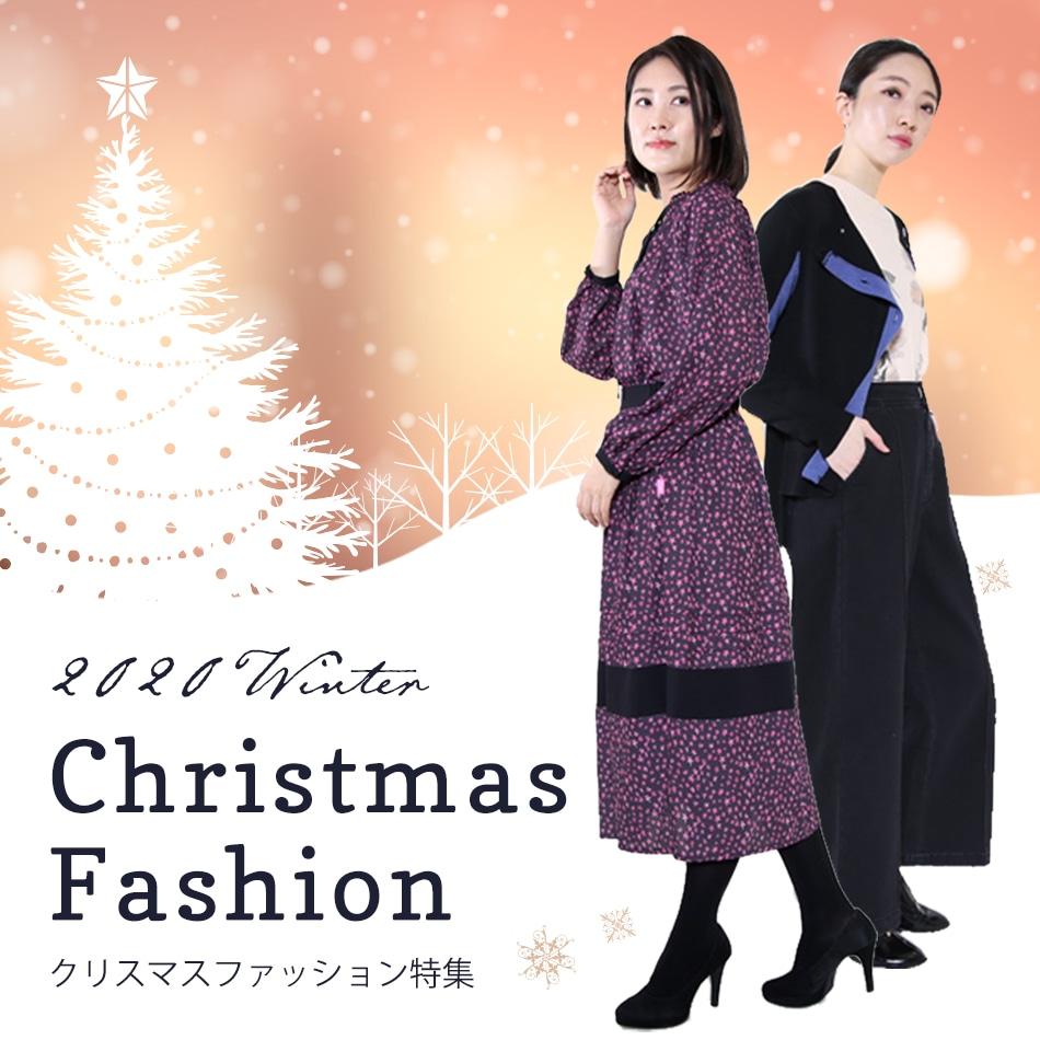 クリスマスファッション特集