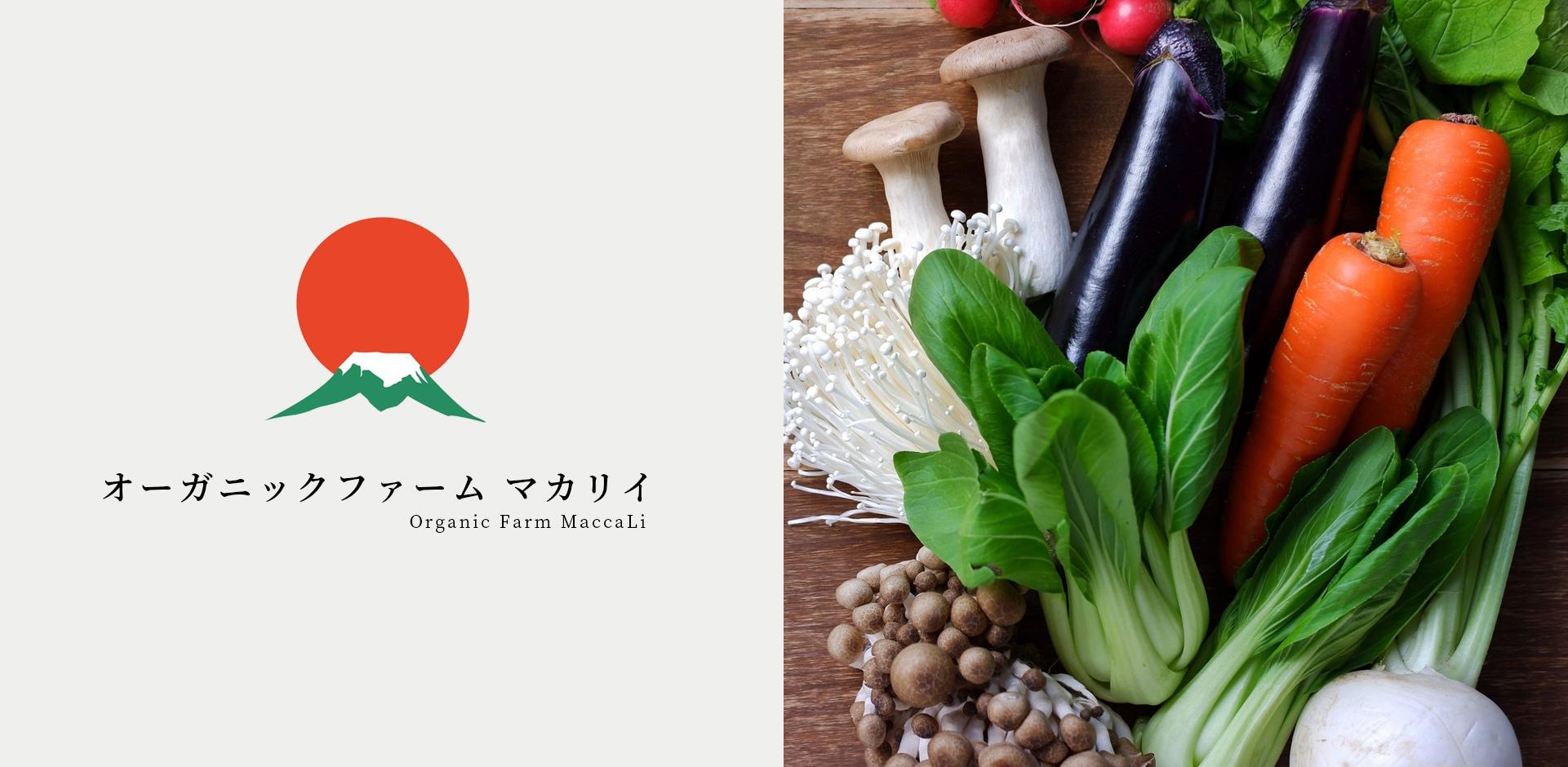 有機野菜・無農薬ならオーガニックファーム マカリイ通販