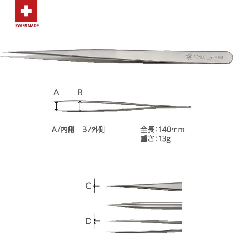 スイスメイドS-L140 ストレートロング
