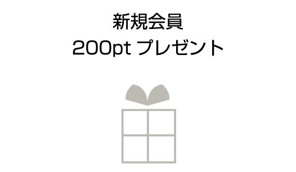 新規会員 200ptプレゼント
