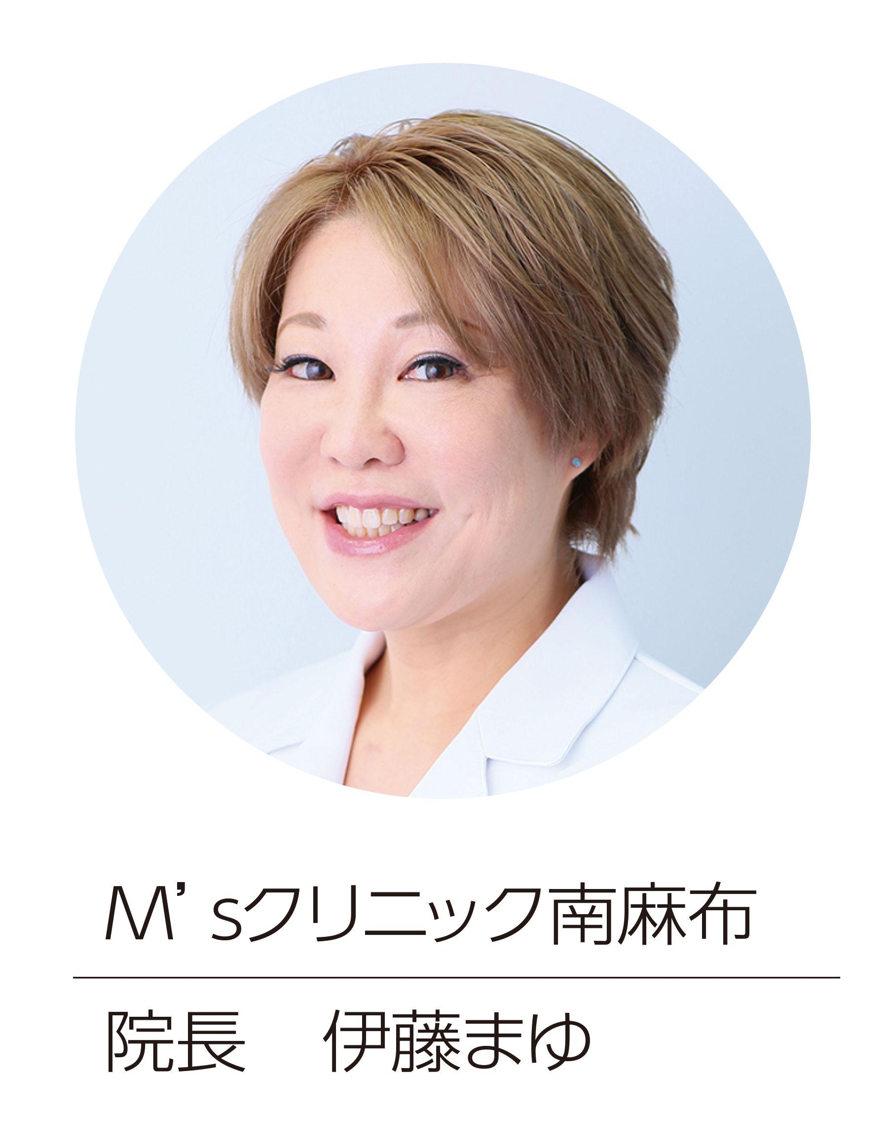 M'sクリニック南麻布 院長 伊藤まゆ