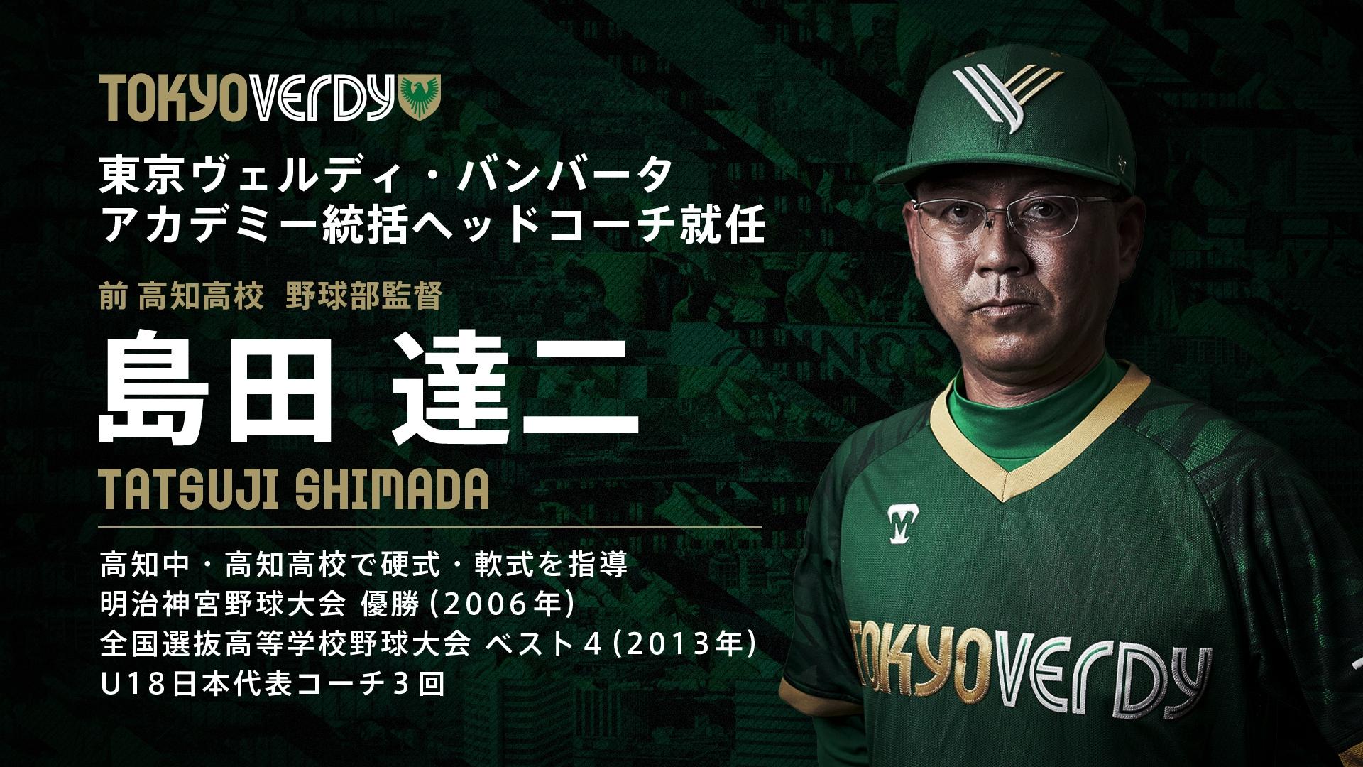 アカデミー統括ヘッドコーチ就任 前高知高校野球部監督・島田達二