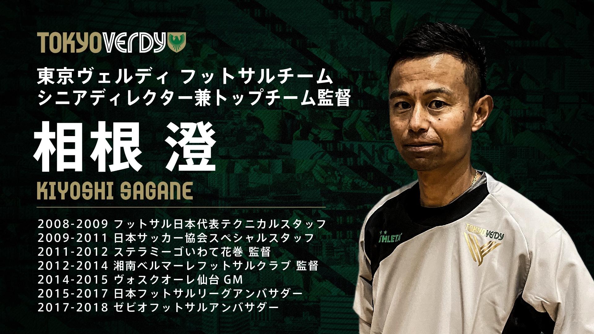 フットサルチームシニアディレクター フットサル元日本代表・相根澄