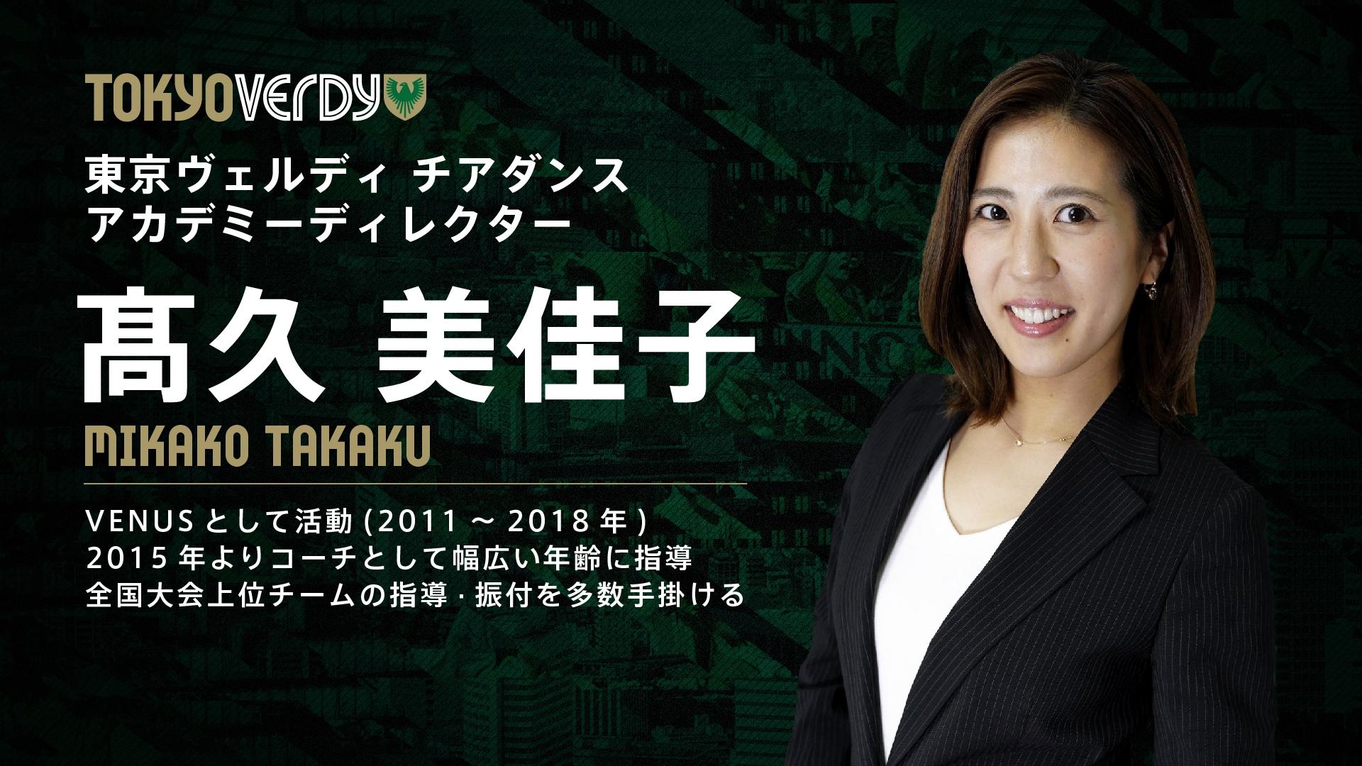チアダンスアカデミーディレクター・高久美佳子