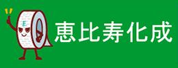 恵比寿化成株式会社