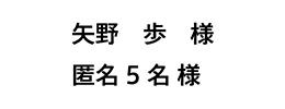 矢野歩様匿名5名様