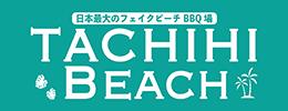タチヒビーチ