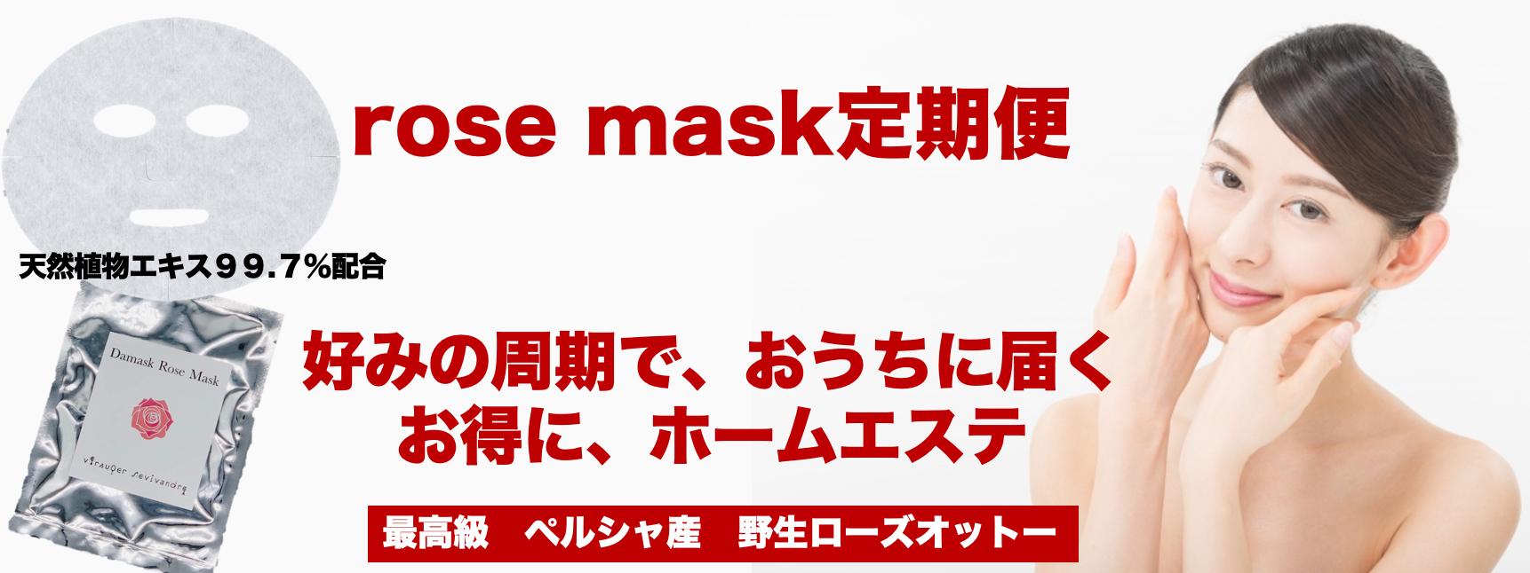 マスク定期購入