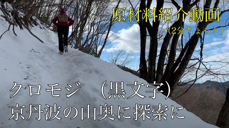 黒文字動画
