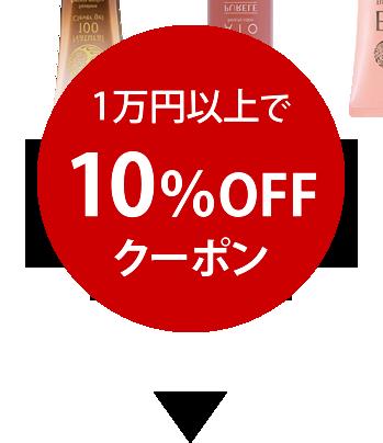1万円以上購入で10%OFFクーポン