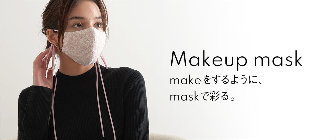 メイクアップマスク