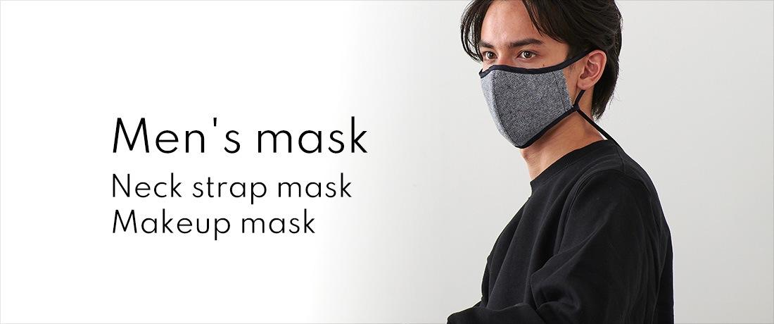 メンズマスク