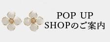 Pop Up Shopのご案内