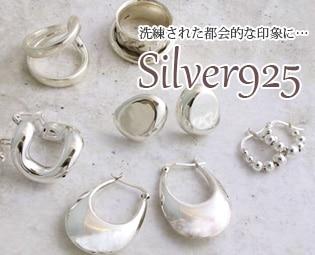 silver925