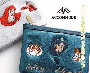 ラフでPOPでユニークなバッグと雑貨のブランド【Accommode】