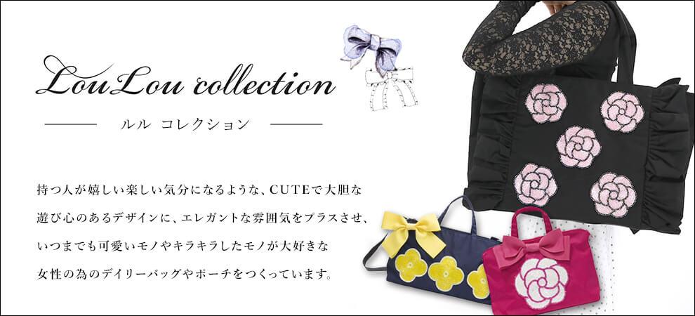 Lou Lou collection(ルルコレクション)