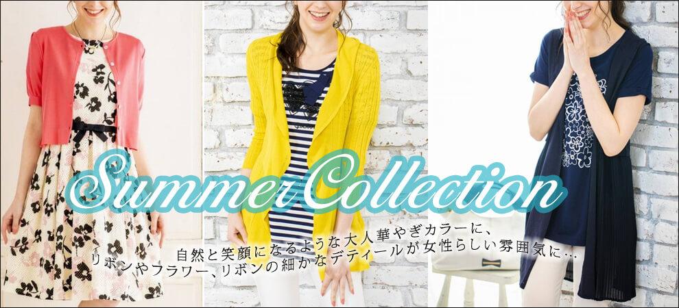 SummerCollection