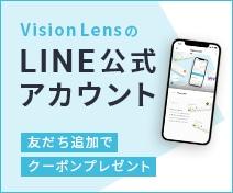 Vision LensのLINE公式アカウント 友だち追加でクーポンプレゼント