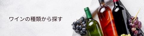 ワインの種類から探す