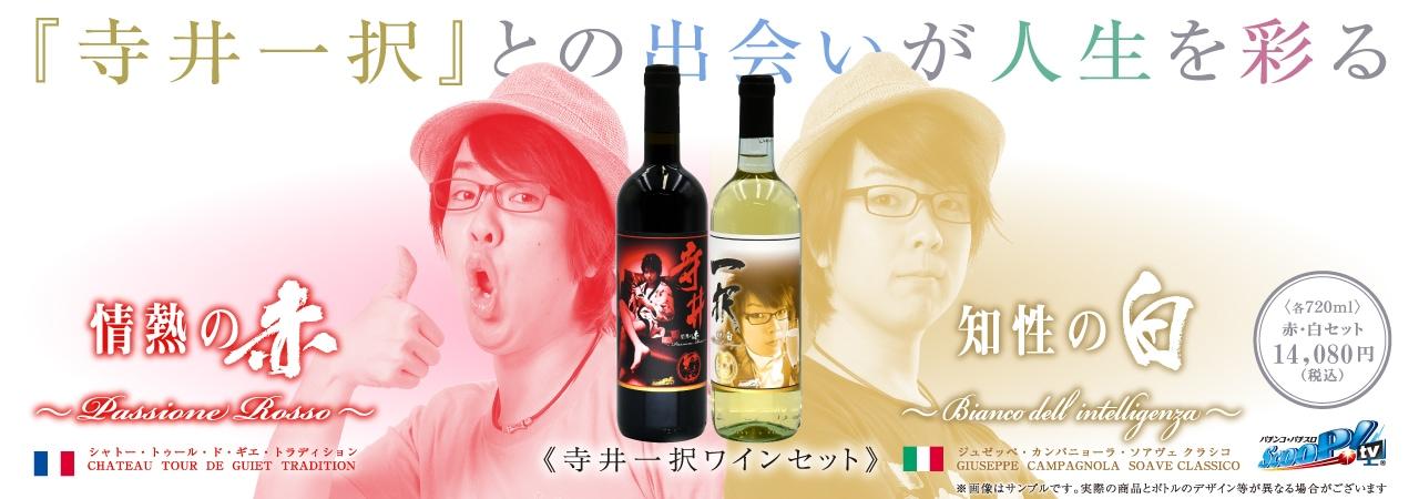寺井ワイン
