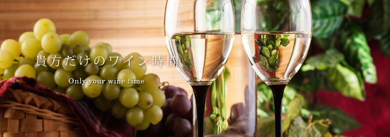 あなただけのワイン時間_イントロ画像
