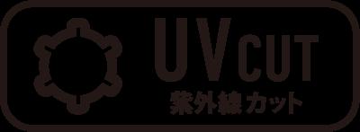 UV CUT