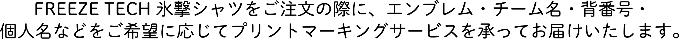 FREEZE TECH 氷撃シャツをご注文の際に、エンブレム・チーム名・背番号・個人名などをご希望に応じてプリントマーキングサービスを承ってお届けいたします。