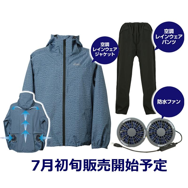 ●空調レインウェア ブルー 防水ファンセット