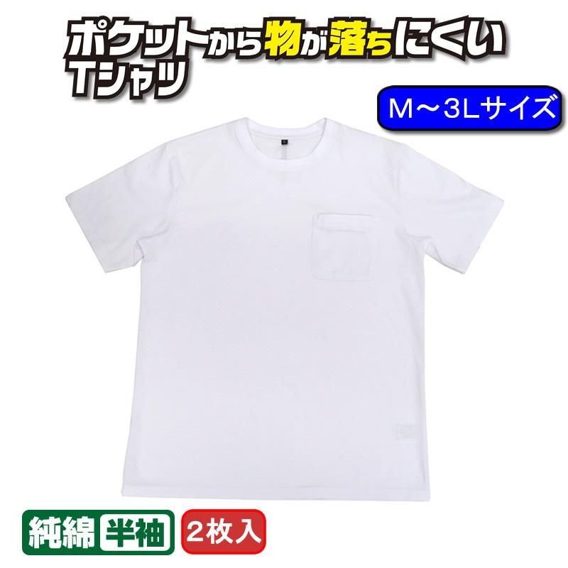 純綿半袖Tシャツ