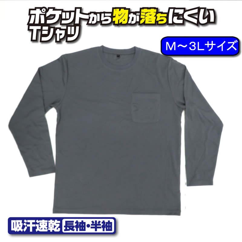 吸汗速乾長袖Tシャツ