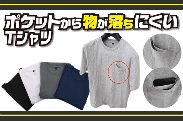 ポケットから物が落ちにくいTシャツ
