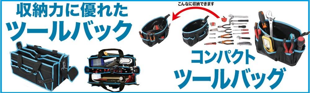 収納力に優れたツールバッグ コンパクトツールバッグ
