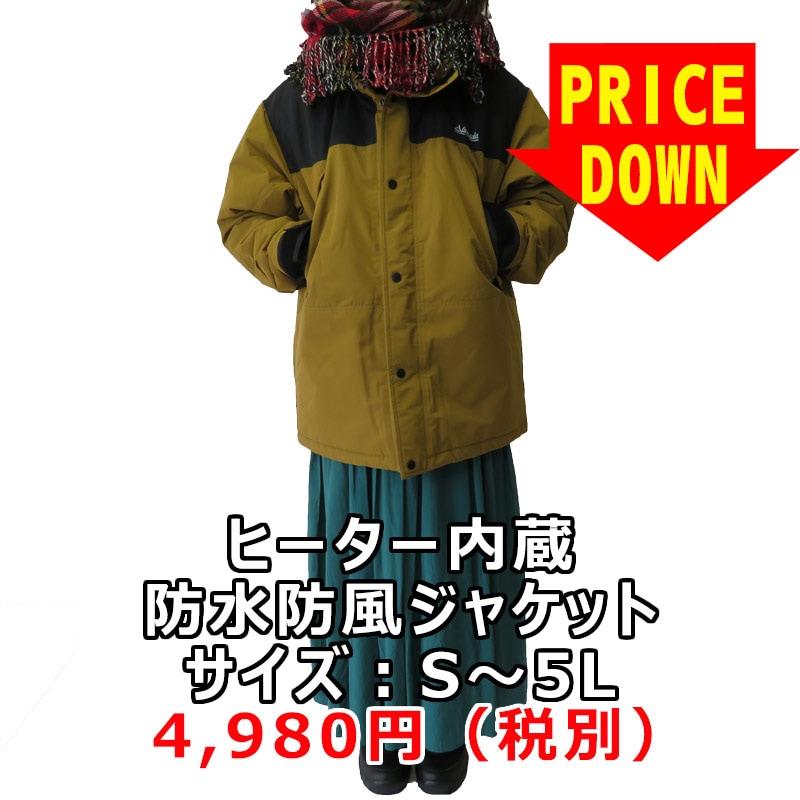 ヒーター内蔵防風ジャケット_カジュアル_プライスダウン