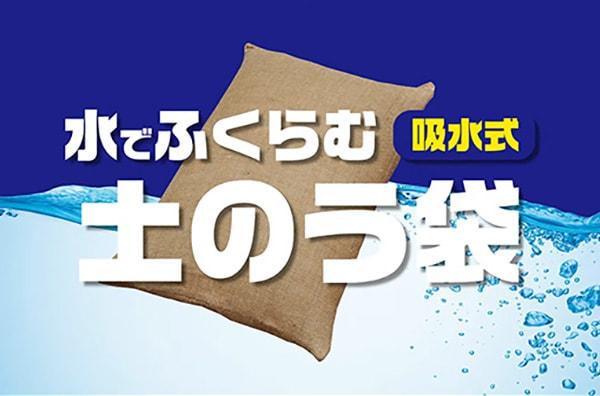 吸水式土のう袋