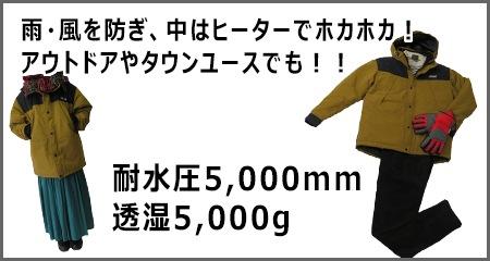 防風ヒーター内蔵ジャケット