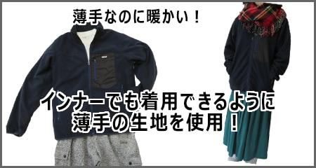 ヒーター内蔵フリースジャケット