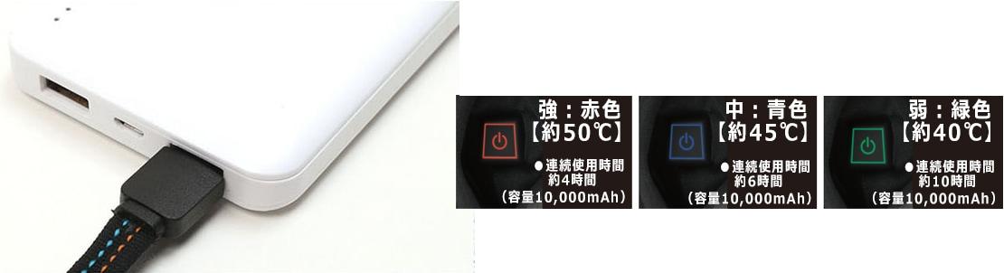 USB接続モバイルバッテリー