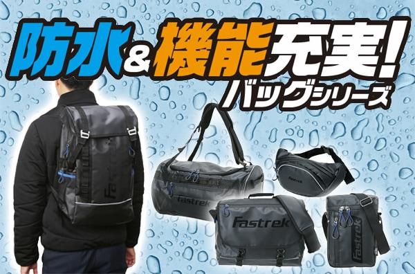 防水バッグシリーズ