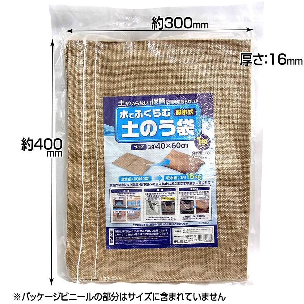 水でふくらむ土のう袋 レギュラー