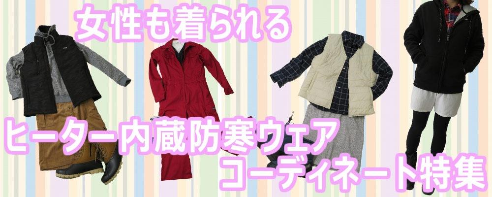 ヒーター内蔵ベスト 女性用コーディネート特集