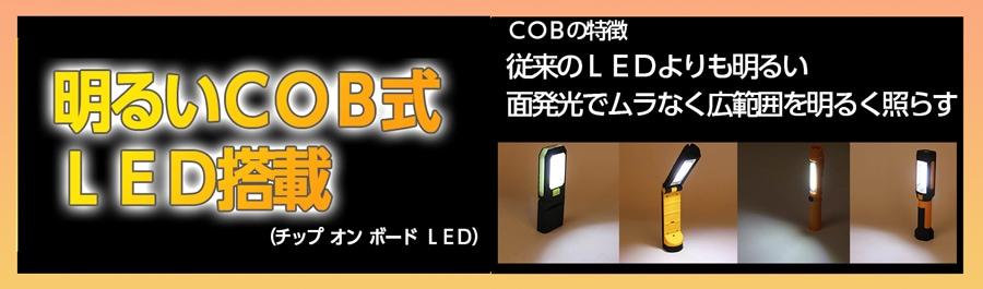 COB LEDライトの特徴