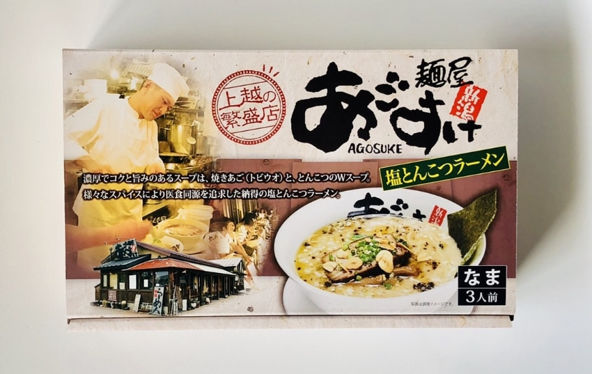 新潟県上越市の行列店「麺屋あごすけ」を通販でお取り寄せ