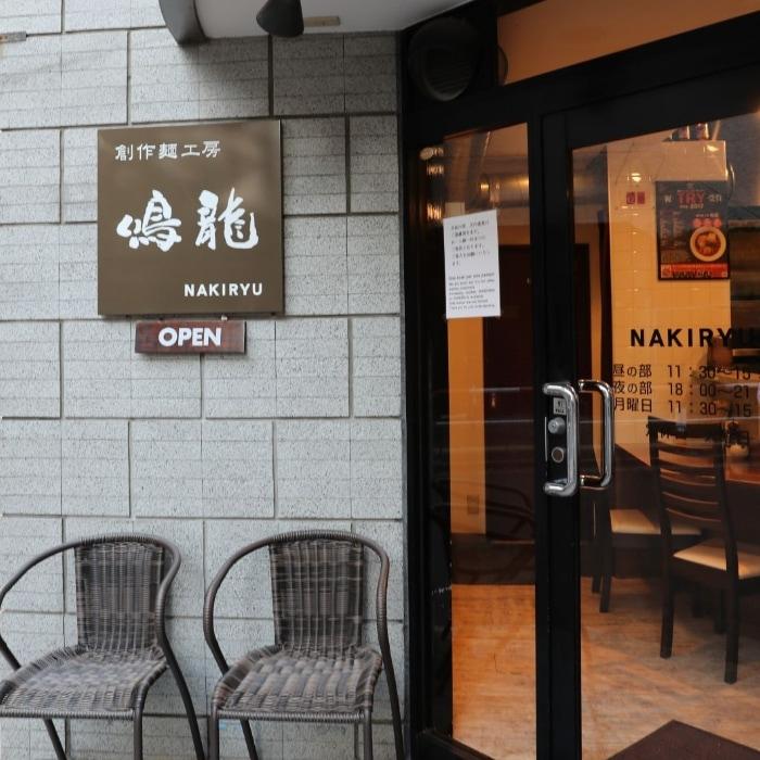 創作麺工房鳴龍〜NAKIRYU〜 店舗