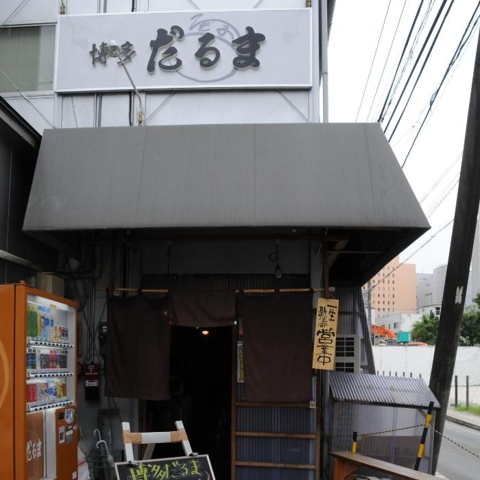 博多だるま(福岡県博多市) 店舗
