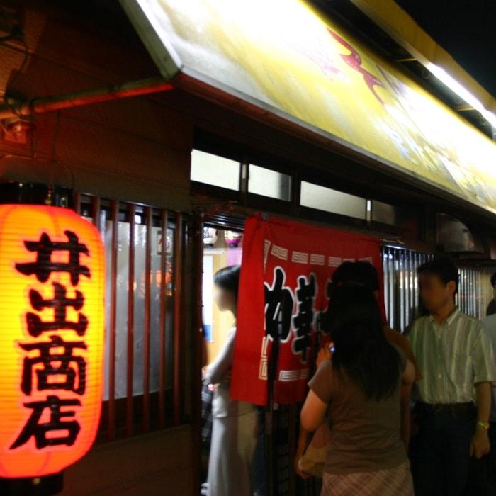 井出商店(和歌山県和歌山市) 店舗