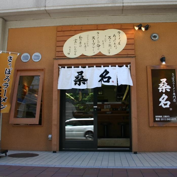 桑名(北海道札幌市) 店舗