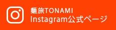 麺旅TONAMI Instagram公式ページ