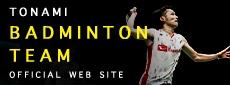 TONAMI バトミントンチーム 公式サイト